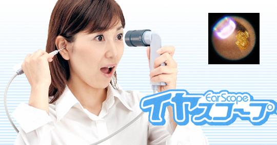 ear-scope-coden-7400-3
